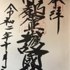 【御朱印】京都霊山護国神社に行ってきました 京都市東山区の御朱印