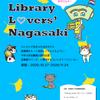 はじまりました! Library Lovers' Nagasaki 2020