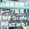 自動販売機でクレープ販売!?「うみそらcafe」へ行ってみた!