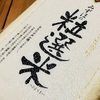 絶品!新潟県木津みずほ生産組合のコシヒカリを粒の大きい粒選米で楽しむ