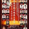 日本伝統文化振興財団創立25周年記念公演