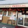 娘の自動車運転練習シリーズ、宇都宮みんみんまで餃子を食べに行ってきた! #グルメ #食べ歩き #餃子