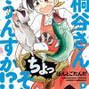 【漫画】元気出すならこの漫画!…『桐谷さん ちょっそれ食うんすか!?』9巻の感想