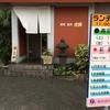 油山観光道路沿いにある寿司屋「虎勝」で寿司ランチ