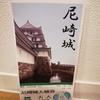 ☆話題の尼崎城へ行ってきました!駅近でアクセス便利な大人も子どもも楽しめる観光スポット☆