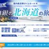 2回目の旅割X 今度は北海道
