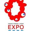 良い機会なので大阪万博の「夢洲開催」にはっきりと反対しておきます