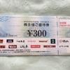 吉野家ホールディングス(9861)から優待が到着:食事券3000円分