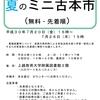 (終了しました)夏のミニ古本市(無料・先着)7/20 16:00~7/26 15:00