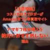 【注意喚起】Amazonギフト券買取(転売)サイトでのアマギフ格安購入は禁止だし違反リスクでかすぎるから絶対やめましょね。