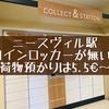ニース駅のコインロッカーと荷物預かりについて(料金、営業時間)