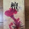 【文学】沢木耕太郎 「檀」  妻は「火宅の人」のどう見たか?沢木耕太郎は未亡人の思いを解放させた。