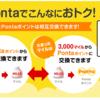 JALキャンペン情報JALとPontaでこんなにおトク!