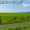 佐渡島ツーリング【4】田んぼアート、トキ交流会館、ドンデン線、日蓮聖人佐渡銅像