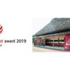 「里山まるごとホテル」が国際的デザイン賞を受賞しました!o(*>▽<*)o