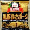山芳製菓 黒豚わさポーク
