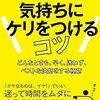 和田秀樹さんの著書「気持ちにケリをつけるコツ: どんなときも、早く、迷わず、ベストな決断をする極意」を読みました。