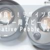 コスパ良し!デザイン良し! PCモニター用スピーカー「Creative Pebble V2」レビュー