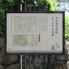 『丹波亀山城あと、大本天恩郷』の説明がき