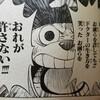 ワンピースブログ[十七巻] 第148話〝折れない〟