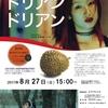 第33回 『ドリアンドリアン』香港の風俗でガッツリ稼いだ女の子はその後どう生きていく