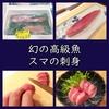 全身トロ「スマガツオ」ってどんな味?刺身で食べてみる。