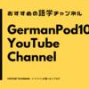 英語とドイツ語を同時にブラッシュアップしたい人におすすめのYouTubeチャンネル【GermanPod101】