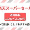 【楽天スーパーセール】送料無料1,000~2,000円、買って間違いなし!おすすめ品紹介