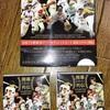 今日のカープグッズ:「日本プロ野球OBクラブオフィシャルカード 開幕スタメン列伝」