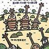 【忍者の絵本】男の子が大好きな忍者の出てくる絵本5冊!