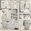 えっ、今までなかったの?「勝海舟記念館」が9月7日に大田区でオープン