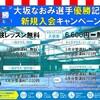 人生初のテニススクールGODAI横浜・白楽に入会しました!