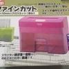 【商品レビュー】断捨離を加速するため、ナカバヤシの電動シュレッダー買いました。