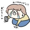 【定期】おじさんからお叱りの電話が来ました。