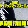 【HAMA】ラッシュガードとしても使用可能な新作アパレル「LAHMドライジップアップフーディー」通販予約受付開始!