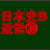江戸時代の文化史 センターと私大日本史B・近世で高得点を取る!