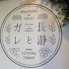 【長瀞とガレ】モチモチの「もふガレ」とは? ガレットがおいしいのでおすすめ [高田馬場店]