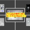 Best3カードデスク!