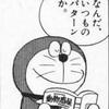 日本一周35日目『旅のお供現る。その名も…』富山編