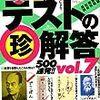 【2015年読破本93】爆笑テストの珍解答500連発 !! vol.7