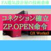 【上級編】シリアル通信コネクションオープン命令ZP.OPEN EthernetユニットRJ71EN71 GX Works3