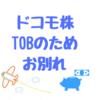 NTT、ドコモを完全子会社化「ワイ、ドコモ株とTOBのため僅か1ヶ月もたたずにお別れか(´・ω・`)」