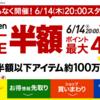 買うなら今!GoPro HERO6 blackが楽天スーパーセールで半額の値段に!! #GoProHERO6