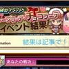 結果発表!!ファーブラ・デ・チョコラーテ その3(終)