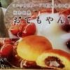 小豆と練乳のコラボレーション。しっとりとした食感がクセになる、福田屋の「おてもやん」はいかがですか