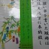 ★★★今の時期…短冊書き放題★★★