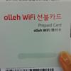 ソウルでolleh wifiを使ってみた_つながるところは限られているけれど、1日ならいいかもしれない。