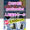 【10/6 9:59迄】HUAWEI P10 liteが21,800円再び!gooSimseller人気端末お買い得セール開催中!