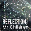 To BE CONTINUED…(『REFLECTION』その3 Mr.Children)