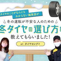タイヤのこと全然知らない編集部が冬タイヤの選び方を「タイヤセレクト」で聞いてきました!【PR】